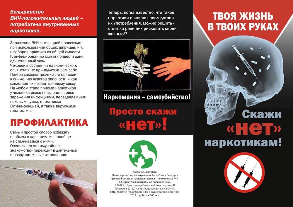 Наркомания 2013 таблетки от алкоголизма вызывающие отвращение отзывы